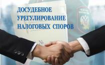 Досудебное урегулирование споров ГПК и ГК РФ