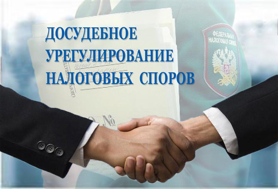осудебное урегулирование споров ГПК и ГК РФ...
