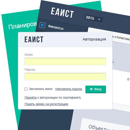 ЕАИСТ «Электронный магазин»