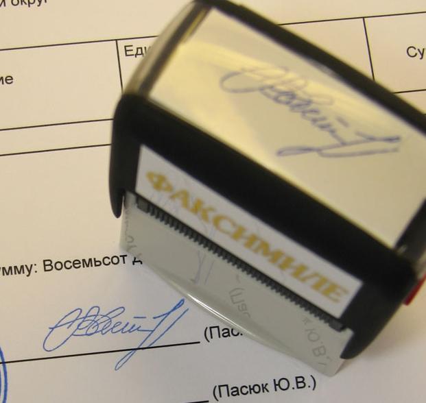 В каких случаях можно использовать факсимиле?