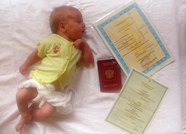Когда, где и как получить свидетельство о рождении...