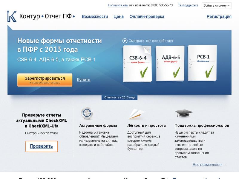 Проверка отчетности в ПФР онлайн
