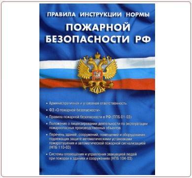 НОРМЫ ПОЖАРНОЙ БЕЗОПАСНОСТИ НПБ 110 03