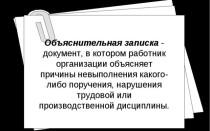 Образцы и примеры объяснительной записки
