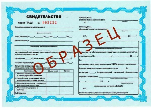 Сколько действительны документы из автошколы?...