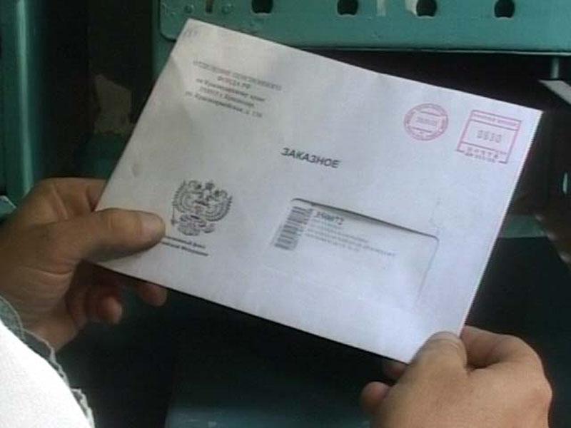 Письмо заказное Красноярск-ДТИ
