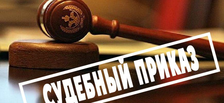 срок исполнения судебного приказа