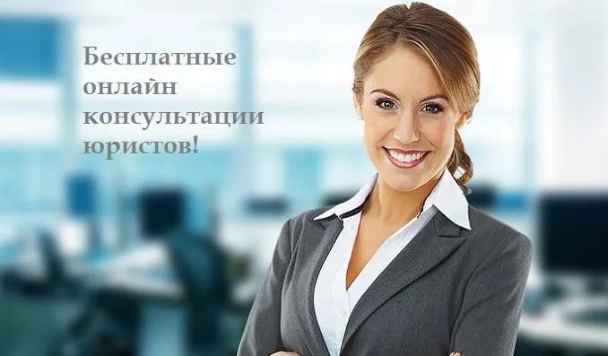 консультация юриста онлайн по телефону