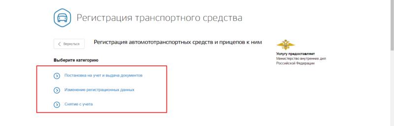 Как оформить регистрацию прицепа через портал Госуслуги?