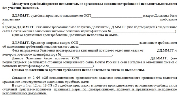 образец искового заявления на пристава